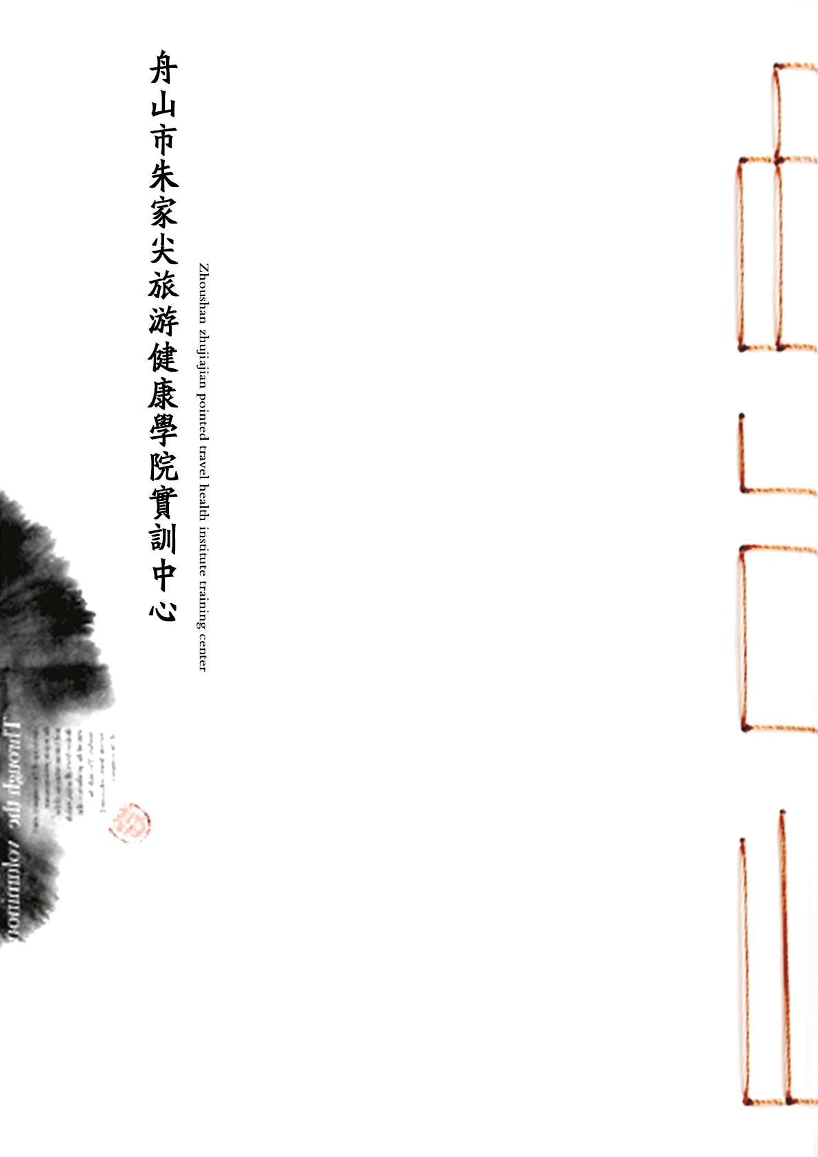 义乌市星汉装饰工程有限公司-中国杰出青年设计师—周竹梵