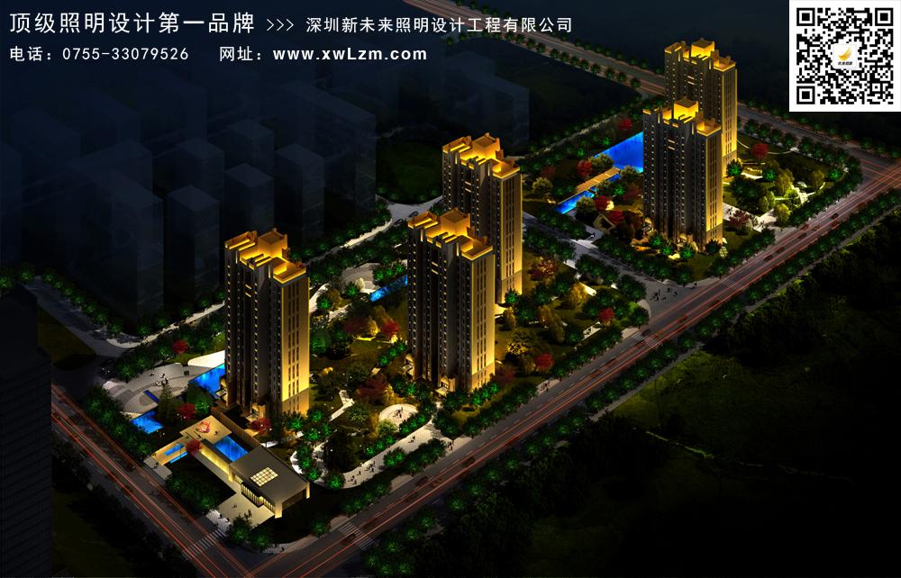 高端住宅小区照明设计-深圳新未来照明设计工程有限的
