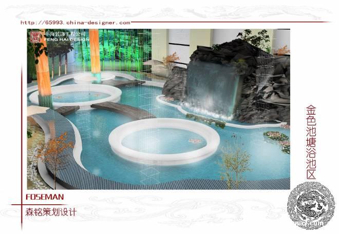 金色池塘洗浴中心-丰森铭的设计师家园-休闲健身会所