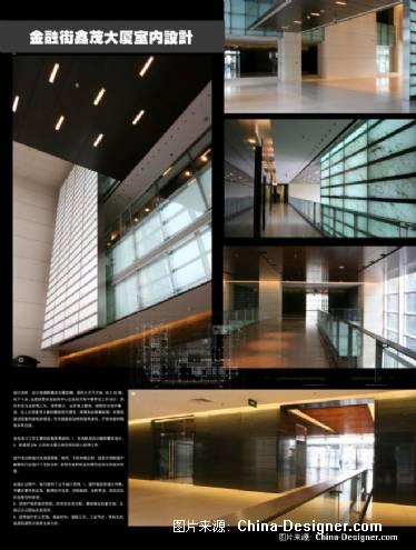 鑫茂大厦展板 一; 设计图库—中国建筑与室内设计师