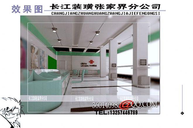 联通营业厅-张强弓的设计师家园-10-20万,办公室