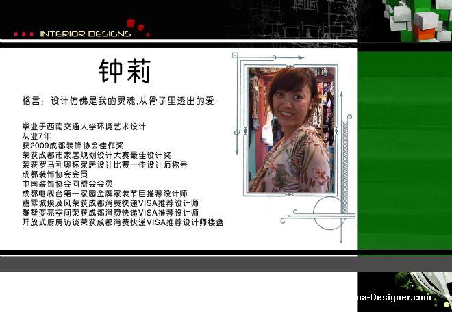 中国首创家园城-钟莉的设计师国际-第八届成都平面室内设计双年展学国际设计师v家园图片