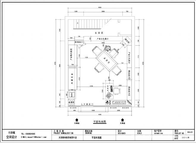 天津胜利路茶叶城茶叶店设计图纸-许慧强的设计师家园-中式