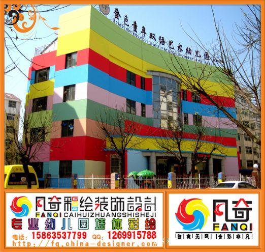 楼体彩绘-凡奇彩绘装饰设计工程有限公司的设计师家园-聊城幼儿园彩绘
