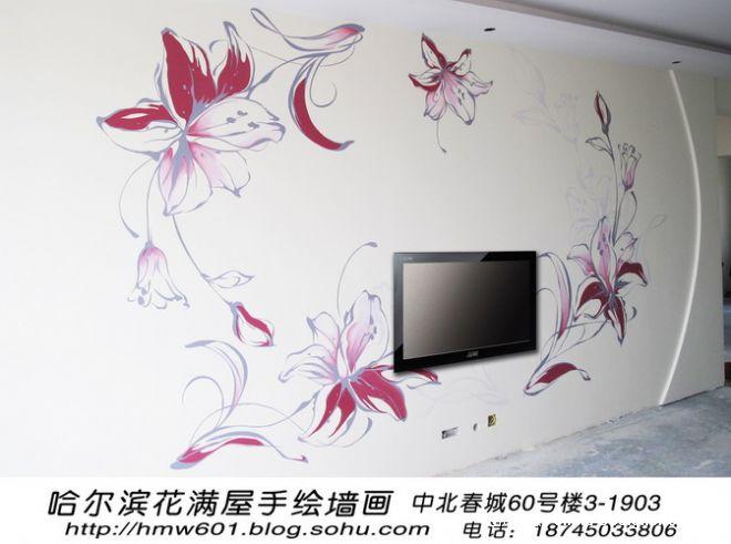 哈尔滨花满屋手绘墙画 中北百合_03_2-哈尔滨手绘百合电视墙