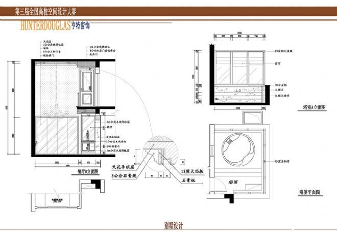 餐厅浴室主立面图