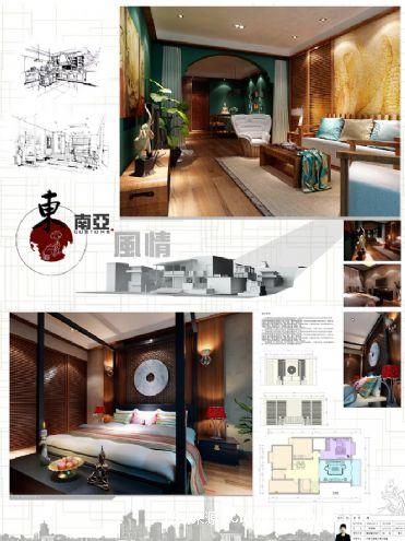 东南亚风情别墅 jason的设计师家园 绚丽,绿色,样板间,二居,