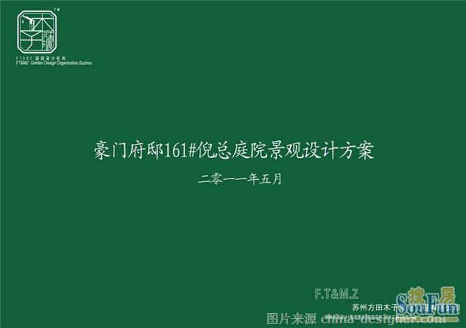 吴江豪门府邸161 庭院景观设计 李航的设计师家园 独栋别
