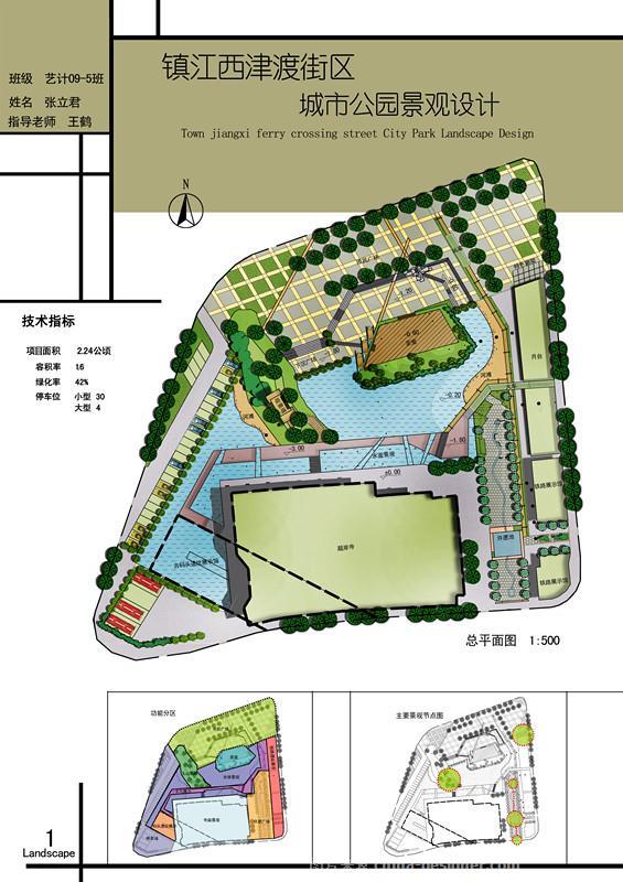西津渡街区城市景观设计-张立君的设计师家园-纪念性广场,城市绿地
