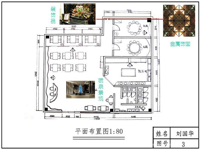 庄渔海鲜餐厅用餐环境设计上开启创意海鲜新格调。空间印象从餐厅案名到定位、策略、商业模式、品牌形象到餐厅的空间设计、软装陈设等360全案视觉效果!一.庄渔海鲜餐厅品牌定性关键词创意海鲜+透明厨房+创新菜式+特色用餐环境二.软装陈设在繁复而焦躁的商业空间设计中,我为庄渔海鲜餐厅打造了一个可以坐下来仔细品味的空间,它就像延绵海岸线吹来的一股清凉的海风,自然,没有任何束缚,所选择的材料也是带有一些若即若离的感觉的,带有现代感,家私等配饰的质式和款式也都是经得起时间的考验,带领大家走在一个海洋的世界里三.庄渔海鲜