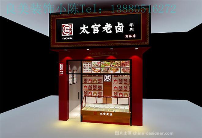 成都专业卤菜熟食店装修/熟食店装修公司-成都纷美装饰工程中心的设计图片