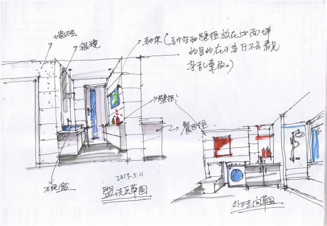 卫生间草图