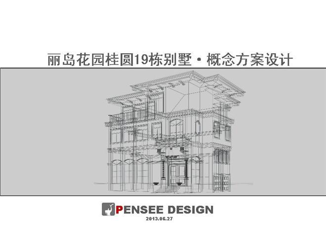 丽岛花园桂圆别墅-郑月林的设计师家园-独栋别墅