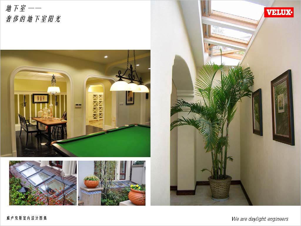 阳光地下室-精美室内设计图集