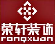 青岛荣轩装饰公司的设计师家园-青岛荣轩装饰公司