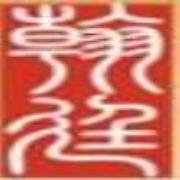 陕西翰廷装饰工程有限公司的设计师家园-陕西翰廷装饰工程有限公司