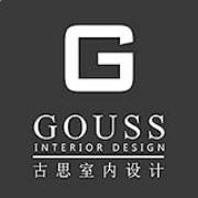 古思室内设计事务所Gouss Interior Design-古思室内设计事务所