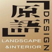 海南原语设计咨询有限公司家园-海南原语设计咨询有限公司
