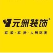 北京元洲装饰有限责任公司的设计师家园-北京元洲装饰有限责任公司