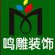 漯河风尚中原装饰设计机构-漯河鸣雕装饰公司